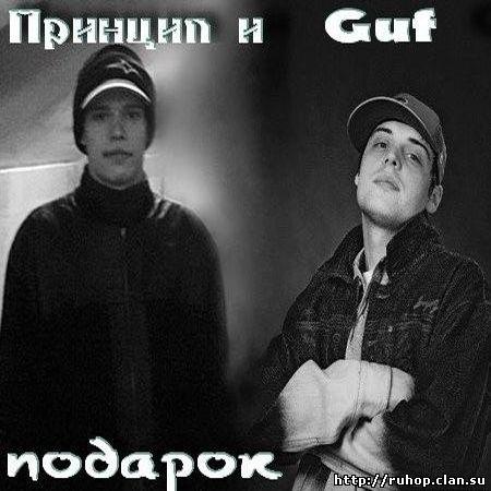 Guf Original Ба Скачать