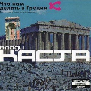 Kasta_Chto_Nam_Delat_V_Grecii_Cover.jpg
